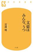 文豪はみんな、うつ(幻冬舎新書)