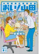 おい! 山田 大翔製菓広報宣伝部(講談社文庫)