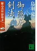 御隠居剣法 駆込み宿 影始末(一)(講談社文庫)