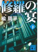 修羅の宴(下)(講談社文庫)