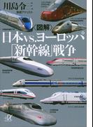 〈図解〉日本vs.ヨーロッパ「新幹線」戦争(講談社+α文庫)