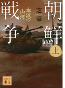 朝鮮戦争(上) 血流の山河(講談社文庫)