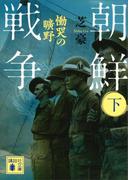 朝鮮戦争(下) 慟哭の曠野(講談社文庫)