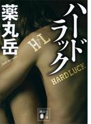 ハードラック(講談社文庫)