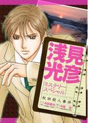 浅見光彦ミステリースペシャル 秋田殺人事件(MBコミックス)