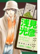 浅見光彦ミステリースペシャル 歌枕殺人事件(MBコミックス)