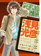 浅見光彦ミステリースペシャル 記憶の中の殺人(MBコミックス)