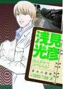 浅見光彦ミステリースペシャル 皇女の霊柩(MBコミックス)