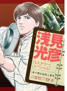 浅見光彦ミステリースペシャル 高千穂伝説殺人事件(MBコミックス)