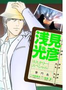 浅見光彦ミステリースペシャル 贄門島(MBコミックス)