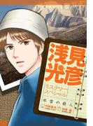 浅見光彦ミステリースペシャル 氷雪の殺人(MBコミックス)