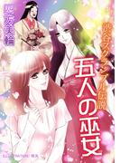 渋谷スクランブル伝説 五人の巫女(TL ボンボンショコラ文庫)