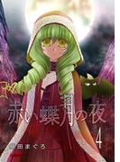 赤い蝶月の夜(4)(フレイヤコミックス)