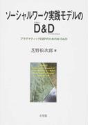 ソーシャルワーク実践モデルのD&D プラグマティックEBPのためのM−D&D
