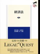 経済法 第2版 (LEGAL QUEST)