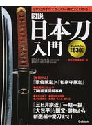 図説日本刀入門 日本刀のすべてがこの一冊でよくわかる!