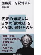 加藤周一を記憶する (講談社現代新書)(講談社現代新書)