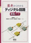 基本からわかるディジタル回路講義ノート
