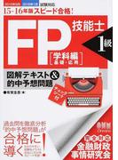FP技能士1級図解テキスト&的中予想問題 スピード合格! 15−16年版学科編基礎・応用