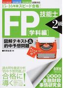 FP技能士2級図解テキスト&的中予想問題 スピード合格! 15−16年版学科編