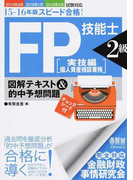 FP技能士2級図解テキスト&的中予想問題 スピード合格! 15−16年版実技編個人資産相談業務