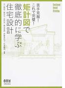 矩計図で徹底的に学ぶ住宅設計 苦手克服!これで完璧!