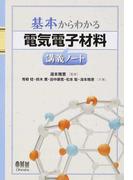 基本からわかる電気電子材料講義ノート