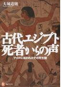 古代エジプト死者からの声 ナイルに培われたその死生観 (河出ブックス)(河出ブックス)