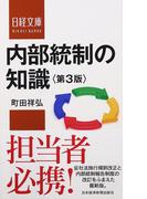 内部統制の知識 第3版 (日経文庫)(日経文庫)