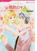 偶然のキス (ハーレクインコミックス Pure Romance)(ハーレクインコミックス)