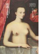 絵画と表象 1 ガブリエル・デストレからユベール・ロベールへ (フランス近世美術叢書)