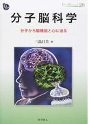 分子脳科学 分子から脳機能と心に迫る (DOJIN BIOSCIENCE SERIES)