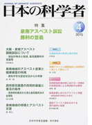 日本の科学者 Vol.50No.4(2015−4) 泉南アスベスト訴訟勝利の意義