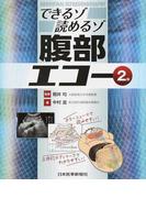 できるゾ読めるゾ腹部エコー 2版