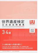 世界遺産検定公式過去問題集 2015年度版3・4級