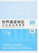 世界遺産検定公式過去問題集 2015年度版1・2級