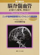 脳脊髄血管 正常から変異,異常まで ニッチ脳神経脈管カンファレンス精選集 電子版付き Premium