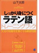 しっかり身につくラテン語トレーニングブック 文法の知識を定着させる練習問題 (Basic Language Learning Series)