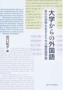 大学からの外国語 多文化世界を生きるための複言語学習