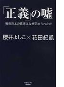「正義」の噓 戦後日本の真実はなぜ歪められたか (産経セレクト)