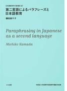 第二言語によるパラフレーズと日本語教育 (日本語教育学の新潮流 宇都宮大学国際学部国際学叢書)