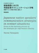 接触場面における母語話者のコミュニケーション方略 情報やりとり方略の学習に着目して (日本語教育学の新潮流)