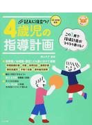 記入に役立つ!4歳児の指導計画 この1冊で指導計画がスラスラ書ける!