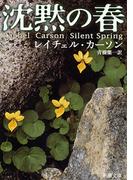 沈黙の春 生と死の妙薬 (新潮文庫 カ 4-1)