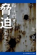 極道刑事(6) 脅迫(おどし)