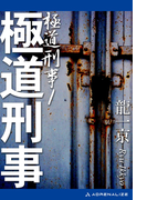 極道刑事(1)