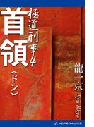 極道刑事(4) 首領(ドン)