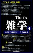 That's 雑学4