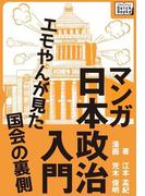 マンガ日本政治入門(impress QuickBooks)