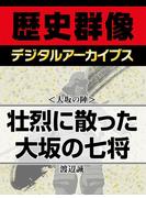 <大坂の陣>壮烈に散った大坂の七将(歴史群像デジタルアーカイブス)